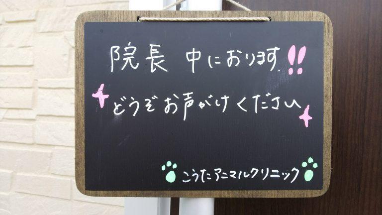 動物病院入り口の札