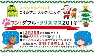 こうたアニマルクリニック・クリスマス2019